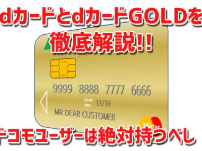 dポイントをためる必需品!dカードとdカードGOLDを徹底解説!ドコモユーザーは絶対持つべし!