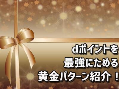 dポイントを最強にためるドコモショップスタッフの個人的黄金パターンを紹介!!