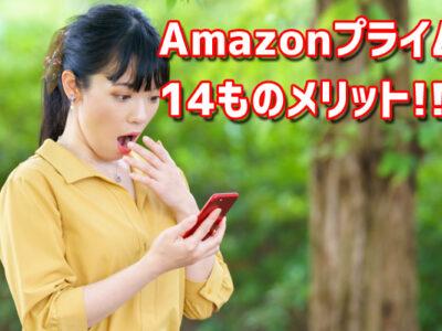 ドコモにアマゾンがやってきた!Amazonプライム14ものメリットをドコモスタッフが紹介!