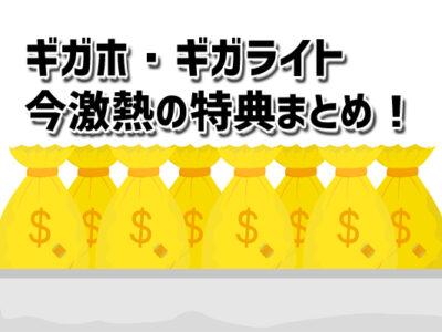 ドコモ新料金プランのギガホ・ギガライトの今激熱特典をドコモスタッフが総まとめ!