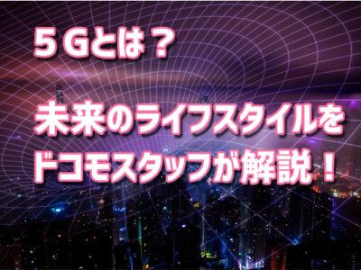 5Gとは?新規格通信回線による未来のライフスタイルをドコモスタッフが解説!