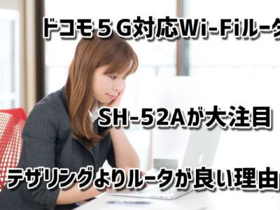 ドコモ5G対応Wi-FiルータSH-52Aが大注目!Wi-Fi6対応でテザリングよりルーターが良い理由も!