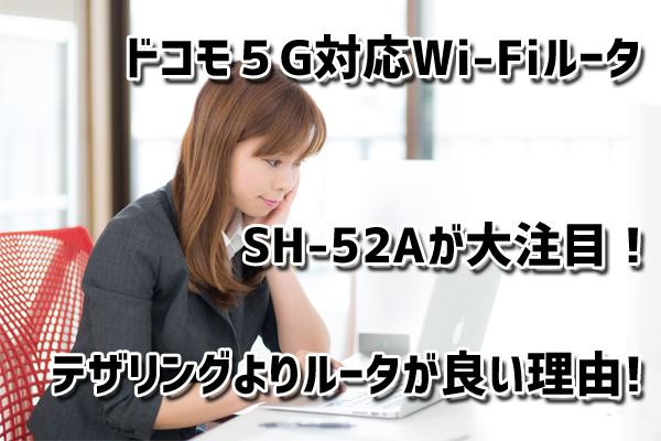 ドコモ 5g 対応 携帯