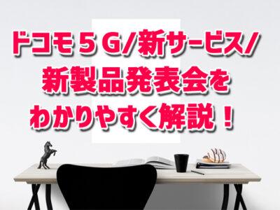 ドコモ5G・新サービス・新製品発表会の内容をドコモスタッフがわかりやすく解説!