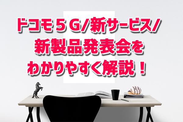 ドコモ5G新製品発表会解説