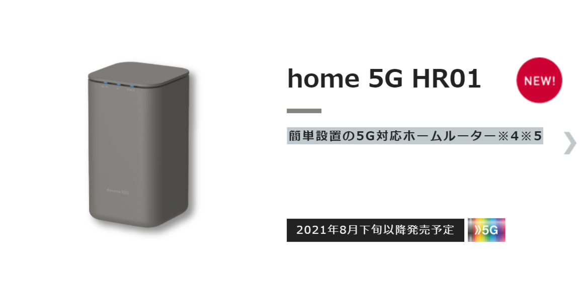 docomohome5Gは工事不要でホームルーターがすぐに設置できておすすめ!料金速度エリアは?データ量無制限?ドコモスタッフが解説!