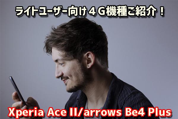 らくらくスマホだけじゃない!ライトユーザー向け4G機種が5/28発売!Xperia Ace IIとarrows Be4 Plusをドコモショップスタッフが解説!
