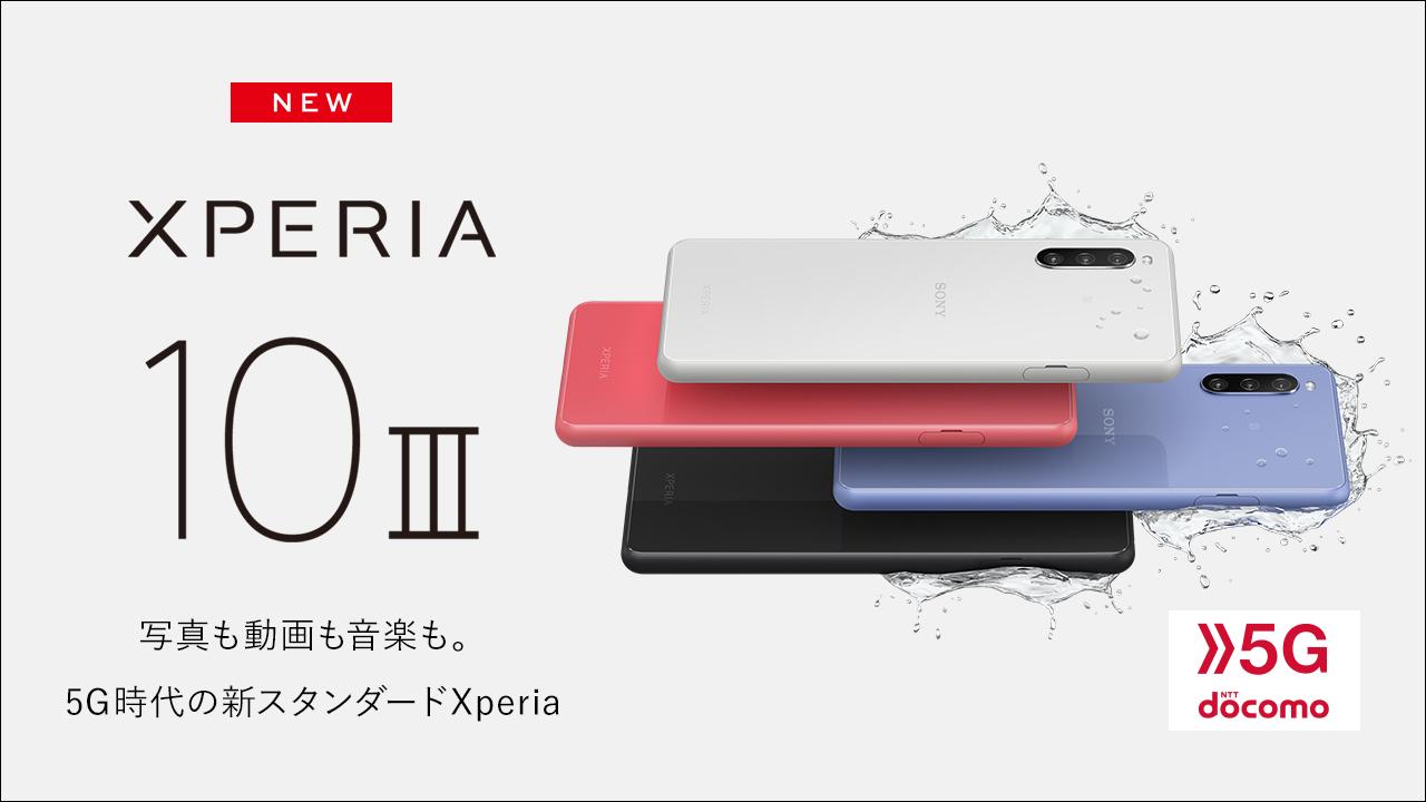 最新Xperia 10 III SO-52Bが割引適用で2万円未満で購入可能?ドコモスタッフがスペックとお買い得度徹底解説!